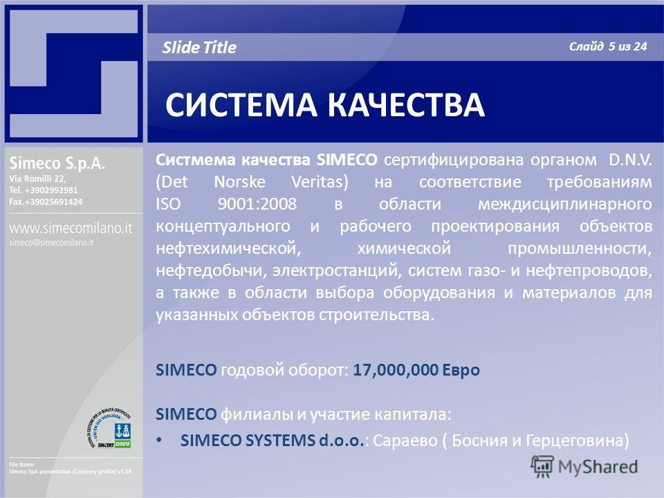 Систмема качества SIMECO сертифицирована органом D.N.V. (Det Norske Veritas) на соответствие требованиям ISO 9001:2008 в области междисциплинарного концептуального и рабочего проектирования объектов нефтехимической, химической промышленности, нефтедо