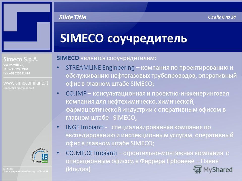 SIMECO является сооучредителем: STREAMLINE Engineering – компания по проектированию и обслуживанию нефтегазовых трубопроводов, оперативный офис в главном штабе SIMECO; CO.IMP – консультационная и проектно-инженеринговая компания для нефтехимическо, х