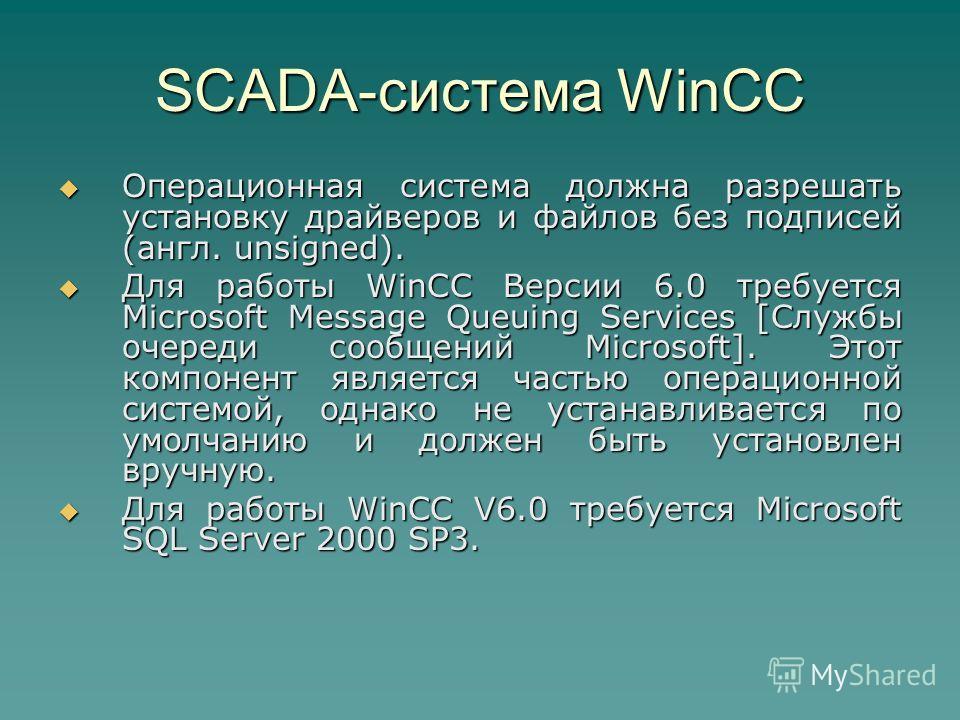 SCADA-система WinCC Операционная система должна разрешать установку драйверов и файлов без подписей (англ. unsigned). Операционная система должна разрешать установку драйверов и файлов без подписей (англ. unsigned). Для работы WinCC Версии 6.0 требуе