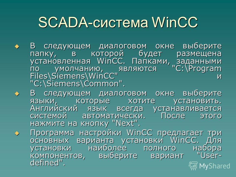 SCADA-система WinCC В следующем диалоговом окне выберите папку, в которой будет размещена установленная WinCC. Папками, заданными по умолчанию, являются