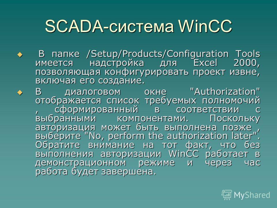 SCADA-система WinCC В папке /Setup/Products/Configuration Tools имеется надстройка для Excel 2000, позволяющая конфигурировать проект извне, включая его создание. В папке /Setup/Products/Configuration Tools имеется надстройка для Excel 2000, позволяю