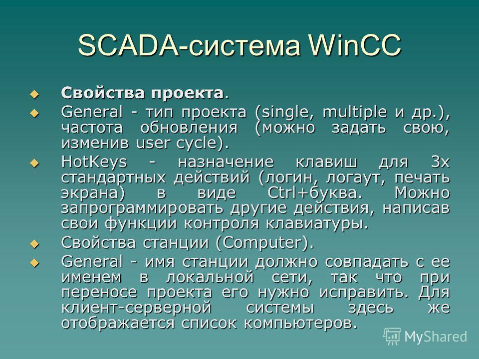 SCADA-система WinCC Свойства проекта. Свойства проекта. General - тип проекта (single, multiple и др.), частота обновления (можно задать свою, изменив user cycle). General - тип проекта (single, multiple и др.), частота обновления (можно задать свою,
