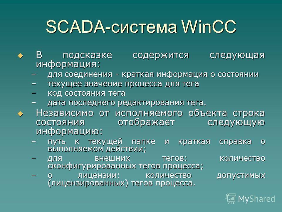SCADA-система WinCC В подсказке содержится следующая информация: В подсказке содержится следующая информация: –для соединения - краткая информация о состоянии –текущее значение процесса для тега –код состояния тега –дата последнего редактирования тег
