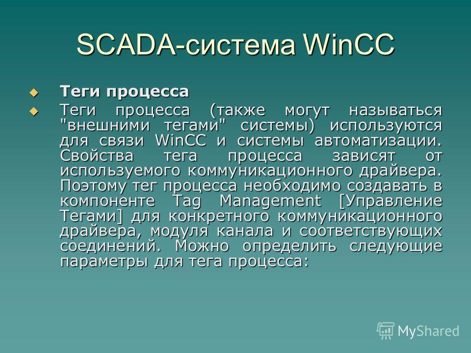 SCADA-система WinCC Теги процесса Теги процесса Теги процесса (также могут называться