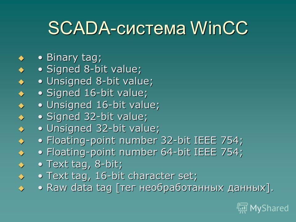 SCADA-система WinCC Binary tag; Binary tag; Signed 8-bit value; Signed 8-bit value; Unsigned 8-bit value; Unsigned 8-bit value; Signed 16-bit value; Signed 16-bit value; Unsigned 16-bit value; Unsigned 16-bit value; Signed 32-bit value; Signed 32-bit