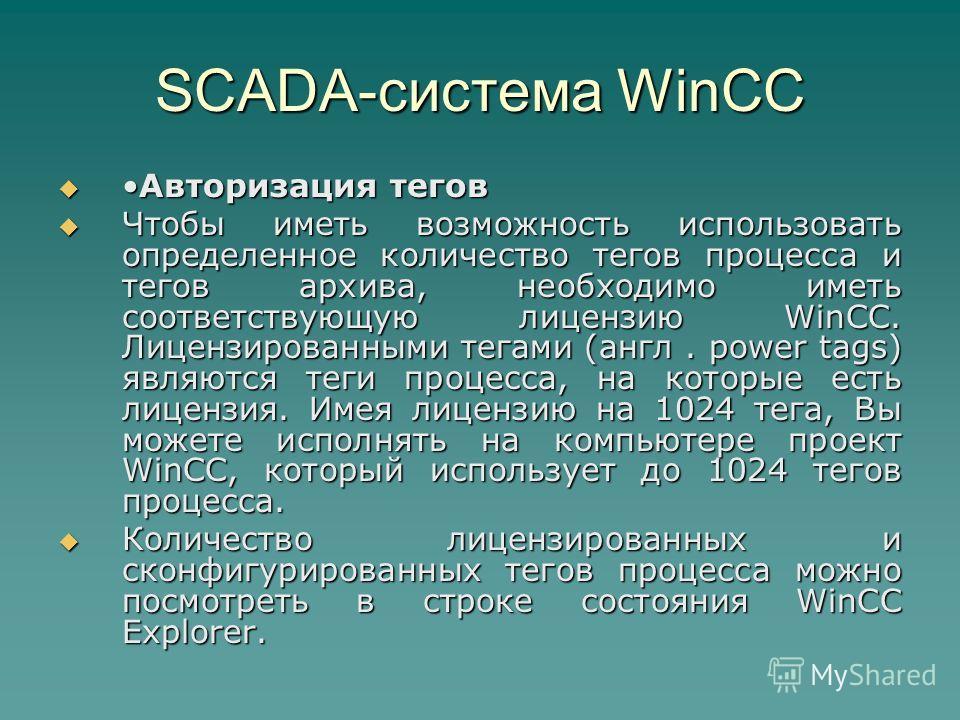 SCADA-система WinCC Авторизация теговАвторизация тегов Чтобы иметь возможность использовать определенное количество тегов процесса и тегов архива, необходимо иметь соответствующую лицензию WinCC. Лицензированными тегами (англ. power tags) являются те
