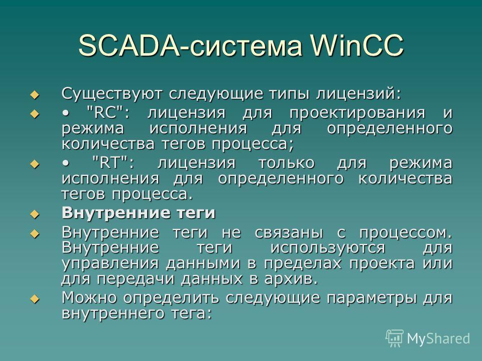 SCADA-система WinCC Существуют следующие типы лицензий: Существуют следующие типы лицензий: