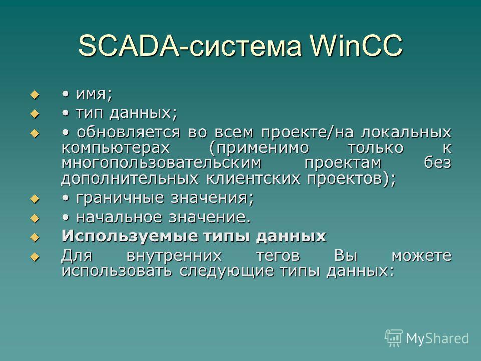 SCADA-система WinCC имя; имя; тип данных; тип данных; обновляется во всем проекте/на локальных компьютерах (применимо только к многопользовательским проектам без дополнительных клиентских проектов); обновляется во всем проекте/на локальных компьютера