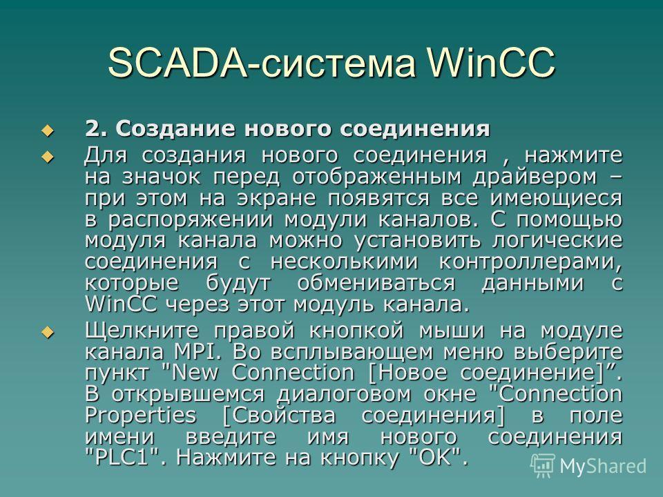 SCADA-система WinCC 2. Создание нового соединения 2. Создание нового соединения Для создания нового соединения, нажмите на значок перед отображенным драйвером – при этом на экране появятся все имеющиеся в распоряжении модули каналов. С помощью модуля