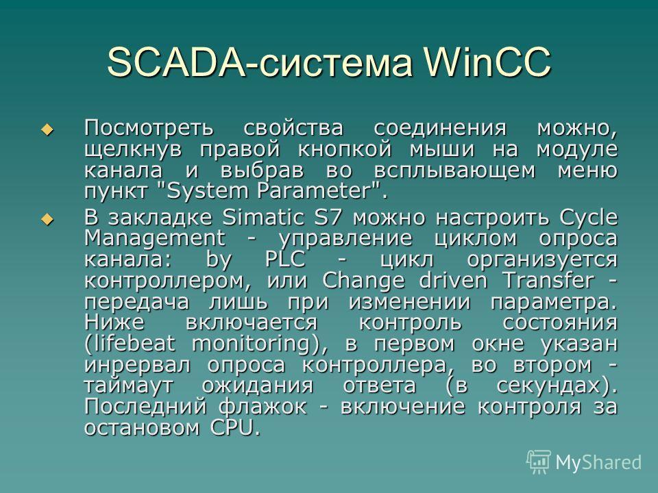 SCADA-система WinCC Посмотреть свойства соединения можно, щелкнув правой кнопкой мыши на модуле канала и выбрав во всплывающем меню пункт
