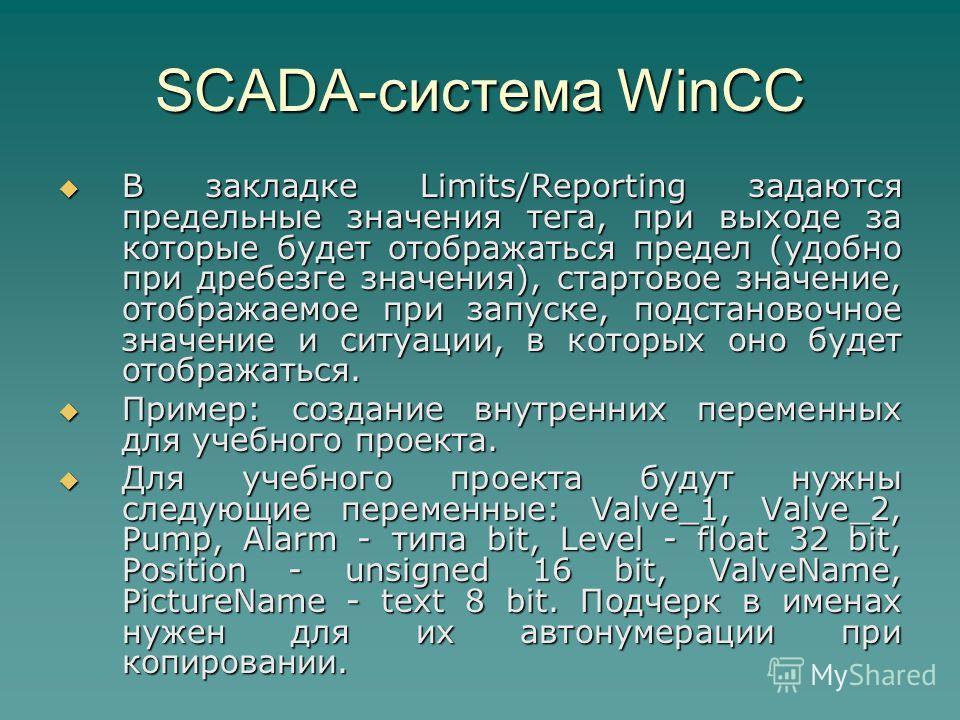 SCADA-система WinCC В закладке Limits/Reporting задаются предельные значения тега, при выходе за которые будет отображаться предел (удобно при дребезге значения), стартовое значение, отображаемое при запуске, подстановочное значение и ситуации, в кот