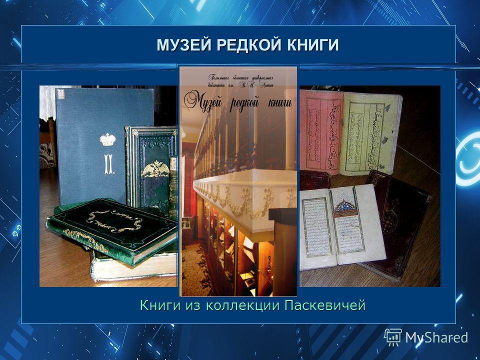 Книги из коллекции Паскевичей МУЗЕЙ РЕДКОЙ КНИГИ