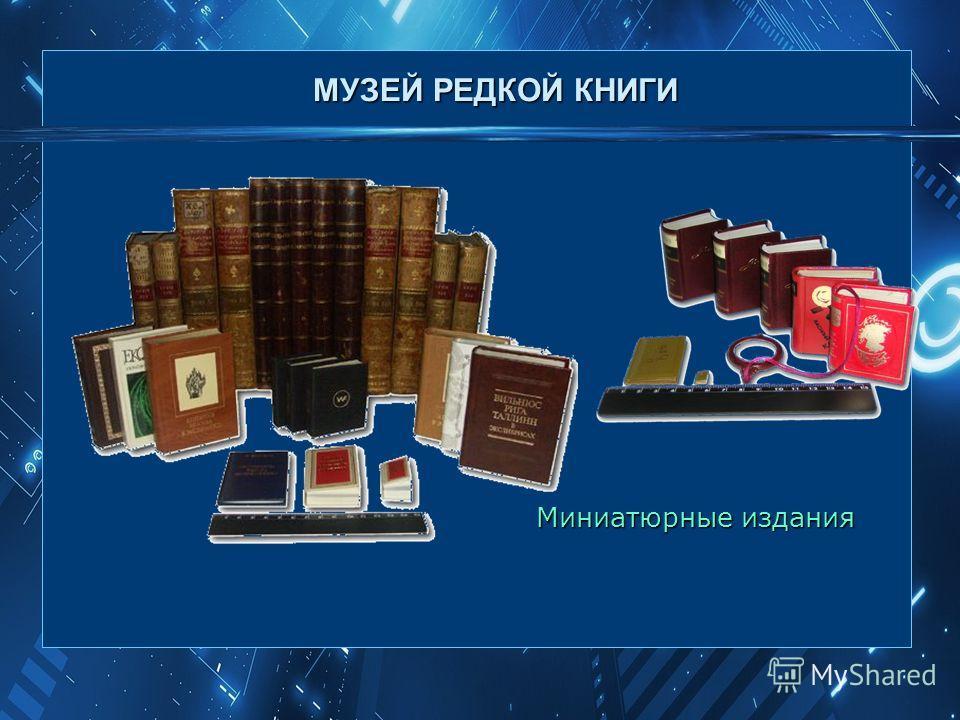 Миниатюрные издания