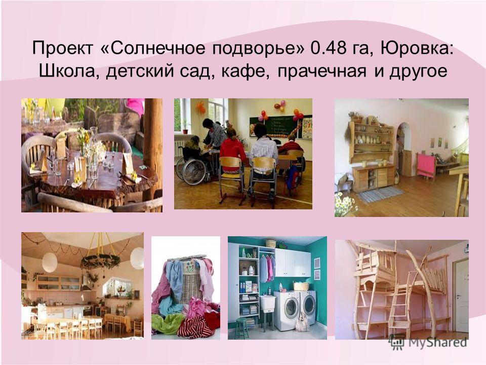 Проект «Солнечное подворье» 0.48 га, Юровка: Школа, детский сад, кафе, прачечная и другое