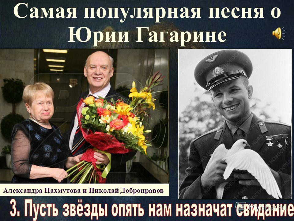 Александра Пахмутова и Николай Добронравов Самая популярная песня о Юрии Гагарине