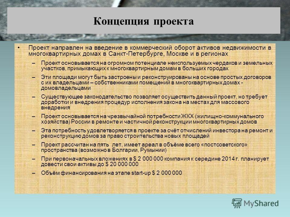 Концепция проекта Проект направлен на введение в коммерческий оборот активов недвижимости в многоквартирных домах в Санкт-Петербурге, Москве и в регионах –Проект основывается на огромном потенциале неиспользуемых чердаков и земельных участков, примык