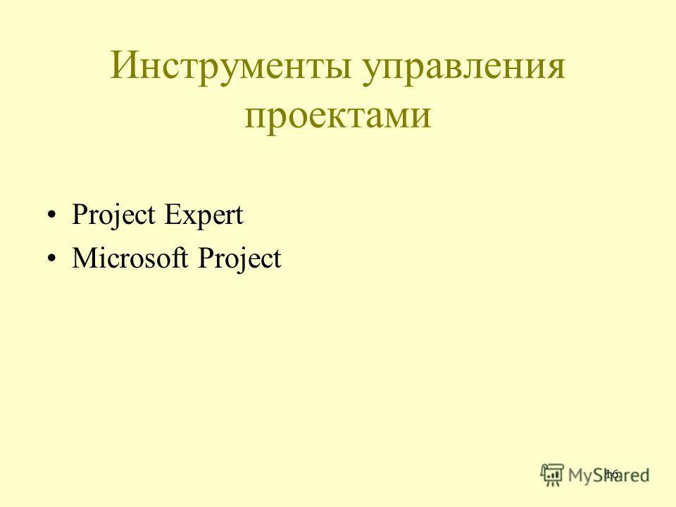 16 Инструменты управления проектами Project Expert Microsoft Project