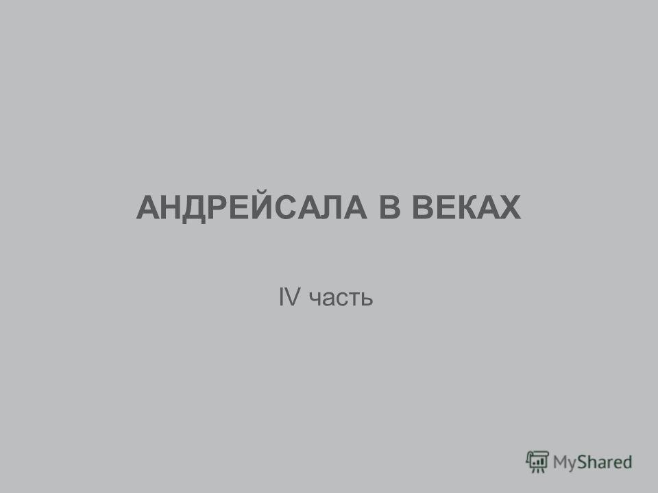 АНДРЕЙСАЛА В ВЕКАХ IV часть