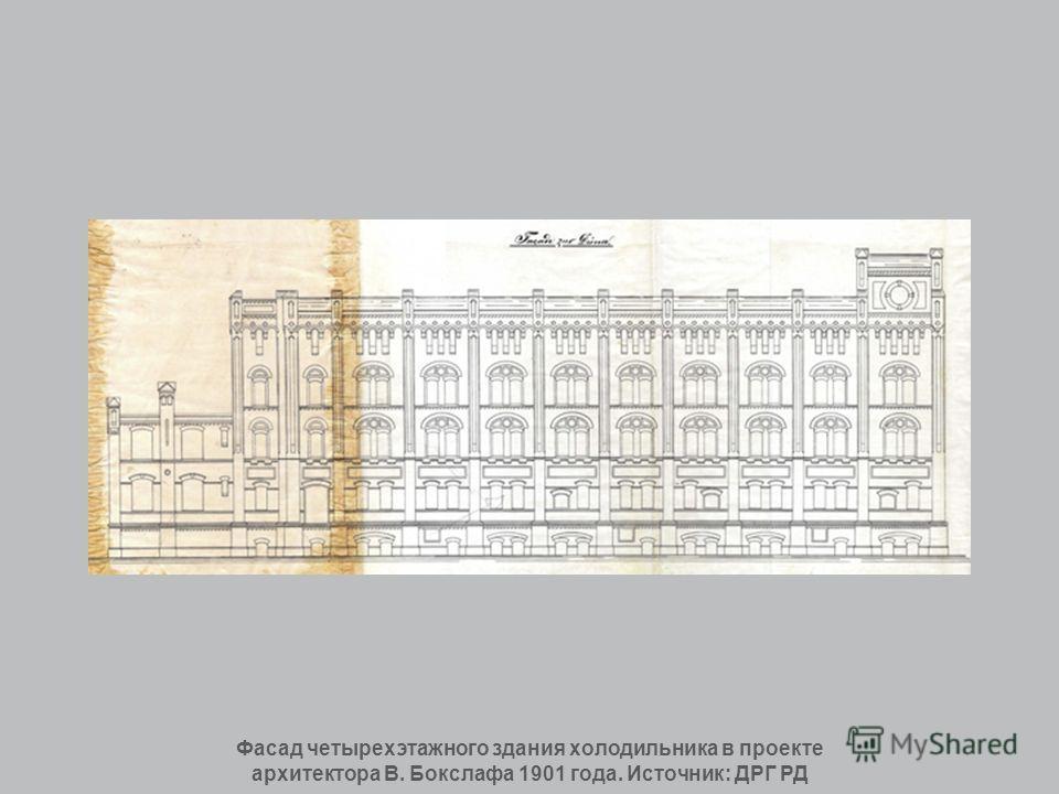 Фасад четырехэтажного здания холодильника в проекте архитектора В. Бокслафа 1901 года. Источник: ДРГ РД