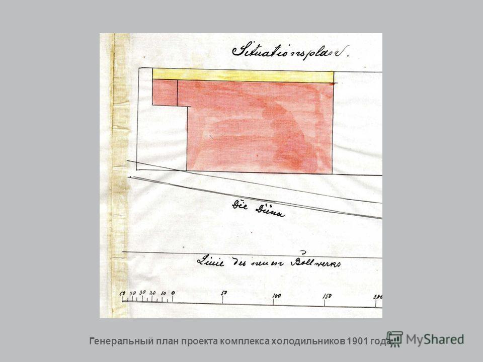Генеральный план проекта комплекса холодильников 1901 года.