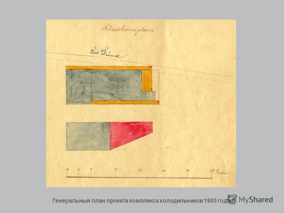 Генеральный план проекта комплекса холодильников 1905 года.