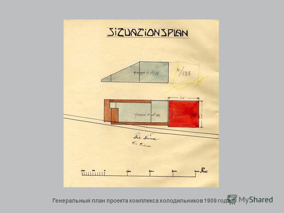 Генеральный план проекта комплекса холодильников 1909 года.