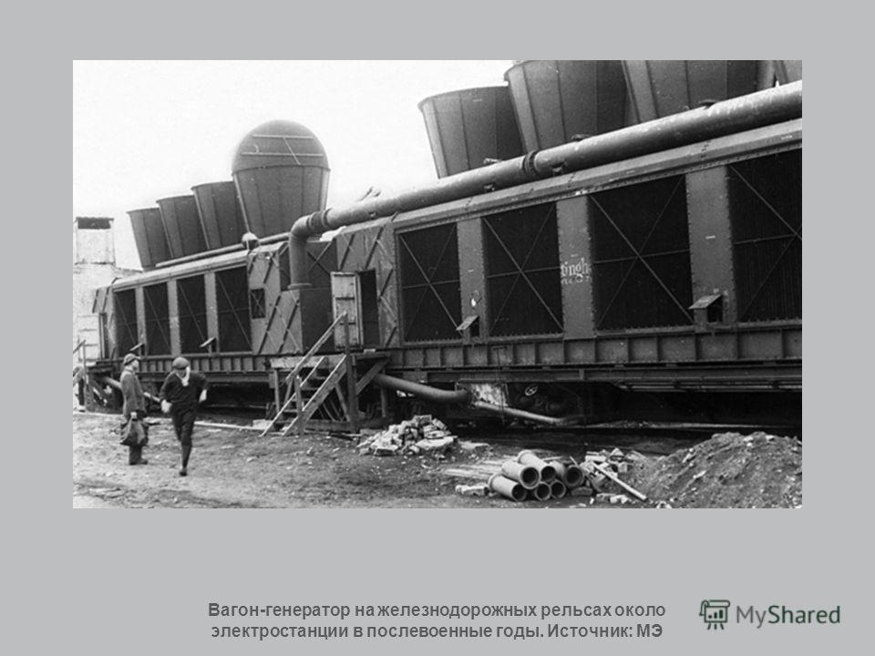 Вагон-генератор на железнодорожных рельсах около электростанции в послевоенные годы. Источник: МЭ