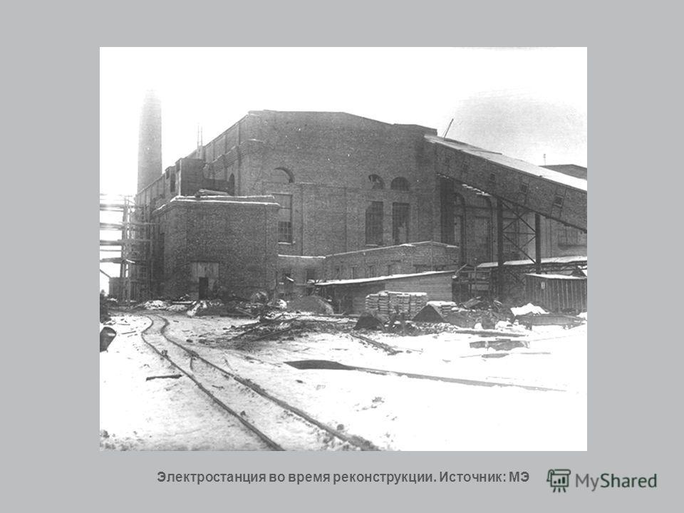 Электростанция во время реконструкции. Источник: МЭ