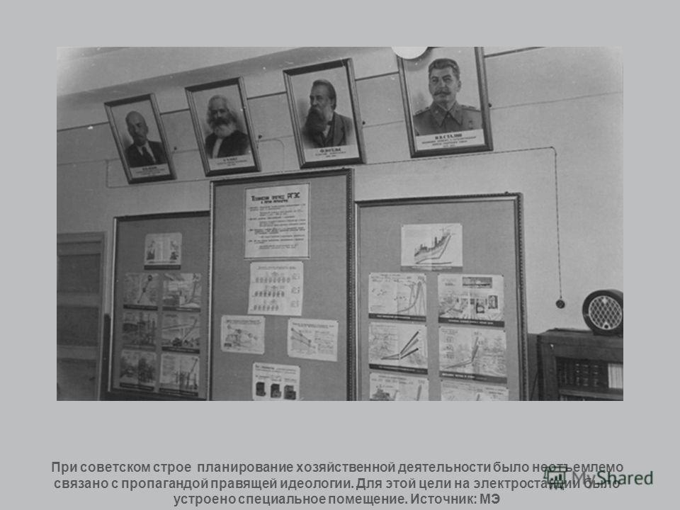 При советском строе планирование хозяйственной деятельности было неотъемлемо связано с пропагандой правящей идеологии. Для этой цели на электростанции было устроено специальное помещение. Источник: МЭ