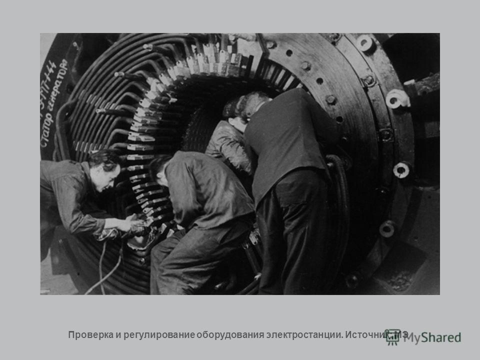 Проверка и регулирование оборудования электростанции. Источник: МЭ