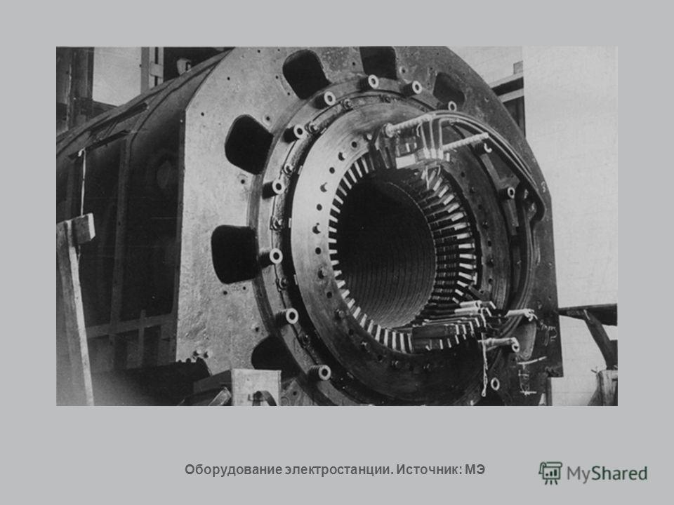 Оборудование электростанции. Источник: МЭ
