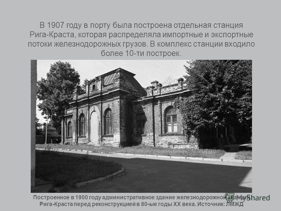 В 1907 году в порту была построена отдельная станция Рига-Краста, которая распределяла импортные и экспортные потоки железнодорожных грузов. В комплекс станции входило более 10-ти построек. Построенное в 1900 году административное здание железнодорож
