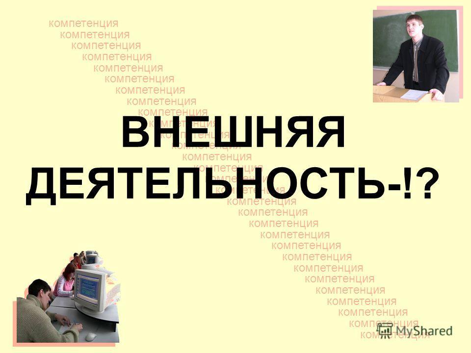 компетенция ВНЕШНЯЯ ДЕЯТЕЛЬНОСТЬ-!?