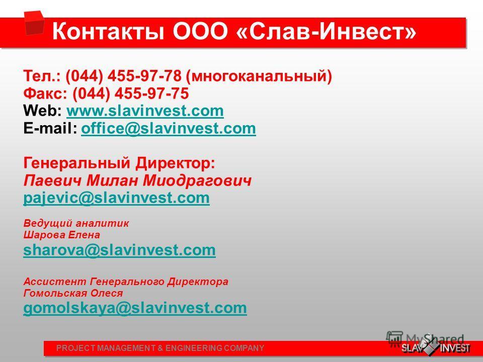 PROJECT MANAGEMENT & ENGINEERING COMPANY Контакты ООО «Слав-Инвест» Тел.: (044) 455-97-78 (многоканальный) Факс: (044) 455-97-75 Web: www.slavinvest.comwww.slavinvest.com E-mail: office@slavinvest.comoffice@slavinvest.com Генеральный Директор: Паевич