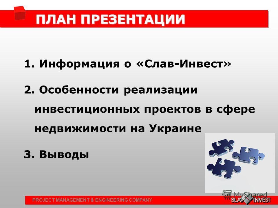 PROJECT MANAGEMENT & ENGINEERING COMPANY ПЛАН ПРЕЗЕНТАЦИИ 1. Информация о «Слав-Инвест» 2. Особенности реализации инвестиционных проектов в сфере недвижимости на Украине 3. Выводы