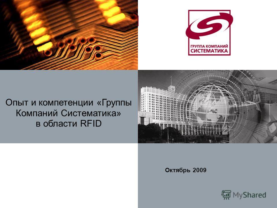 Опыт и компетенции «Группы Компаний Систематика» в области RFID Октябрь 2009