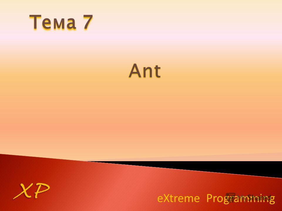 eXtreme Programming XP Тема 7