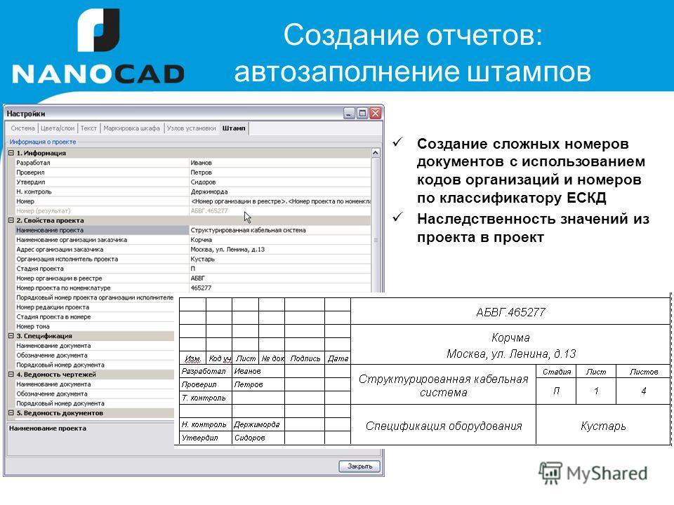 Создание отчетов: автозаполнение штампов Создание сложных номеров документов с использованием кодов организаций и номеров по классификатору ЕСКД Наследственность значений из проекта в проект