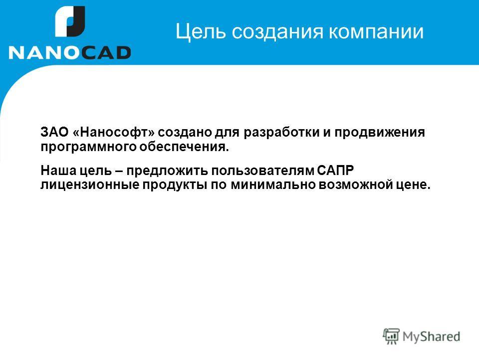 Цель создания компании ЗАО «Нанософт» создано для разработки и продвижения программного обеспечения. Наша цель – предложить пользователям САПР лицензионные продукты по минимально возможной цене.