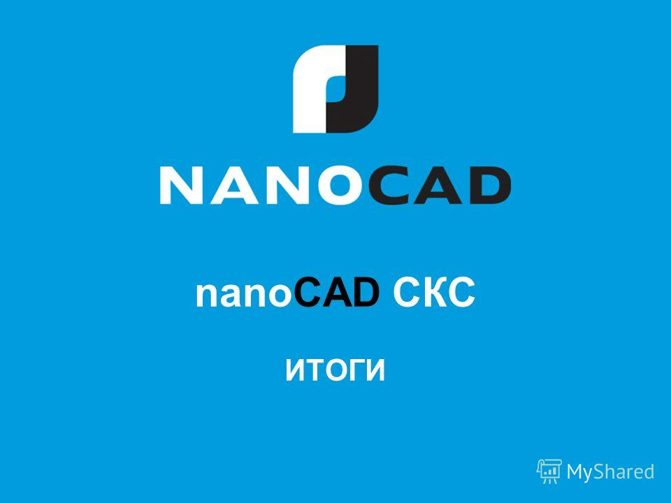 nanoCAD СКС ИТОГИ