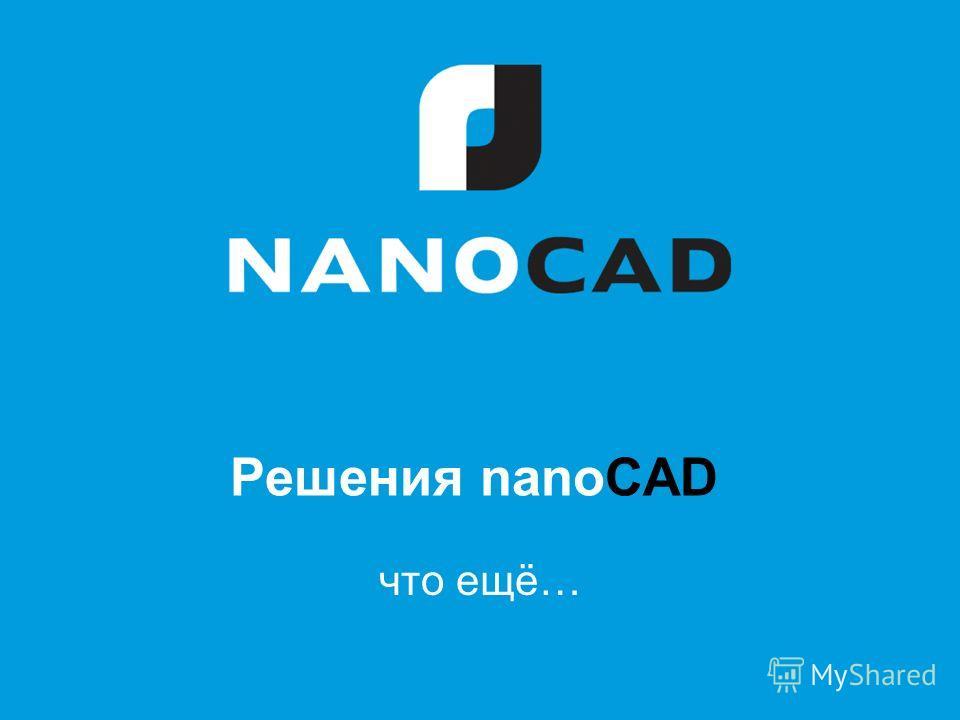 Решения nanoCAD что ещё…