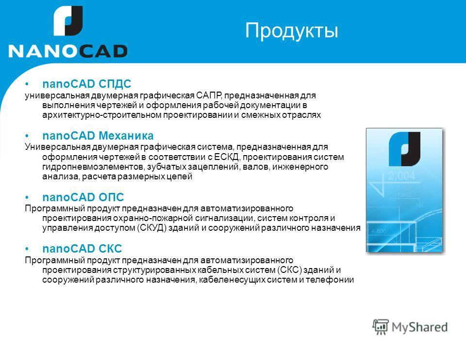 Продукты nanoCAD СПДС универсальная двумерная графическая САПР, предназначенная для выполнения чертежей и оформления рабочей документации в архитектурно-строительном проектировании и смежных отраслях nanoCAD Механика Универсальная двумерная графическ