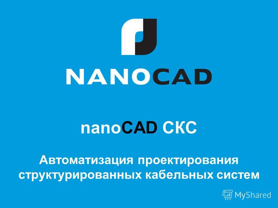 nanoCAD СКС Автоматизация проектирования структурированных кабельных систем