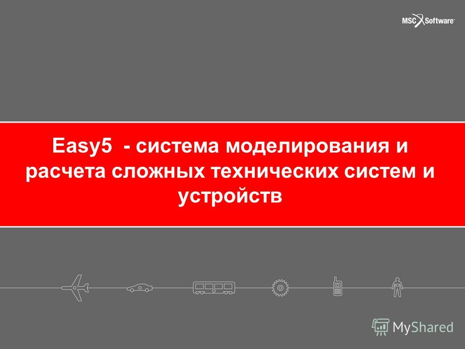 Easy5 - система моделирования и расчета сложных технических систем и устройств