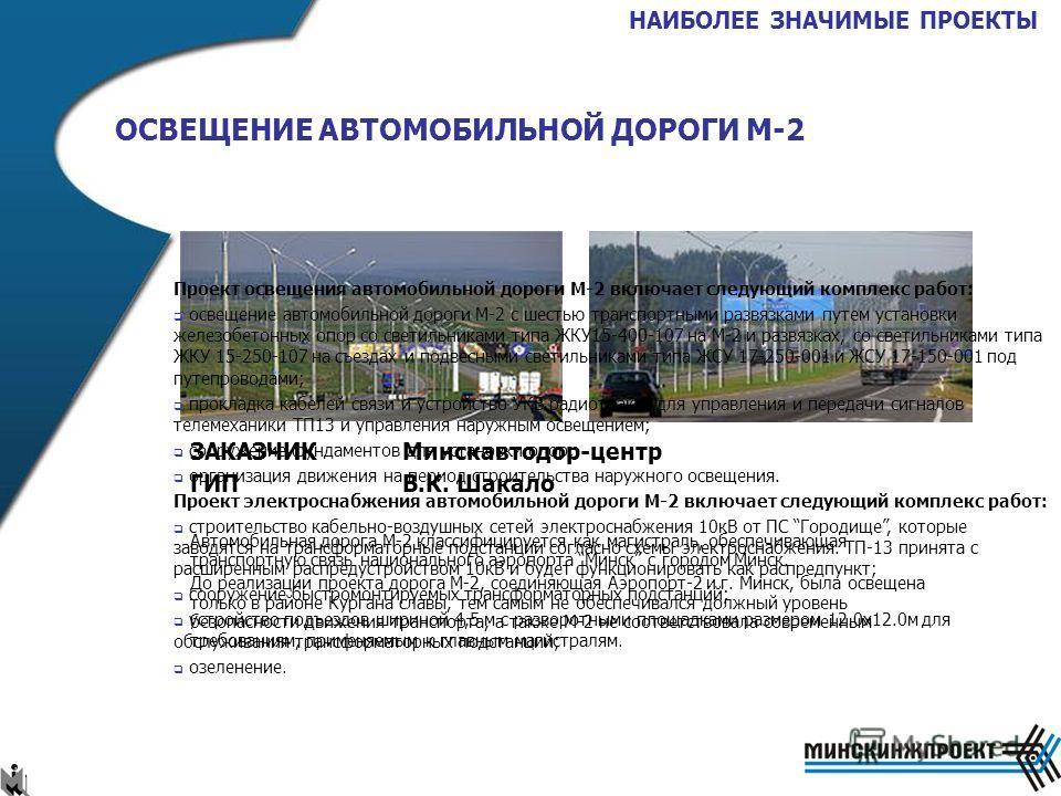 ЗАКАЗЧИКМинскавтодор-центр ГИП В.К. Шакало Автомобильная дорога М-2 классифицируется как магистраль, обеспечивающая транспортную связь национального аэропорта Минск с городом Минск. До реализации проекта дорога М-2, соединяющая Аэропорт-2 и г. Минск,