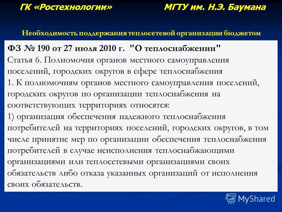 ГК «Ростехнологии» МГТУ им. Н.Э. Баумана ФЗ 190 от 27 июля 2010 г.