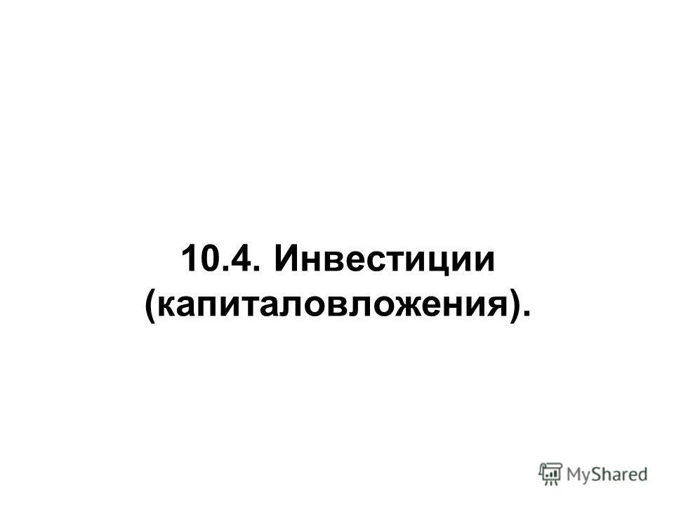 10.4. Инвестиции (капиталовложения).