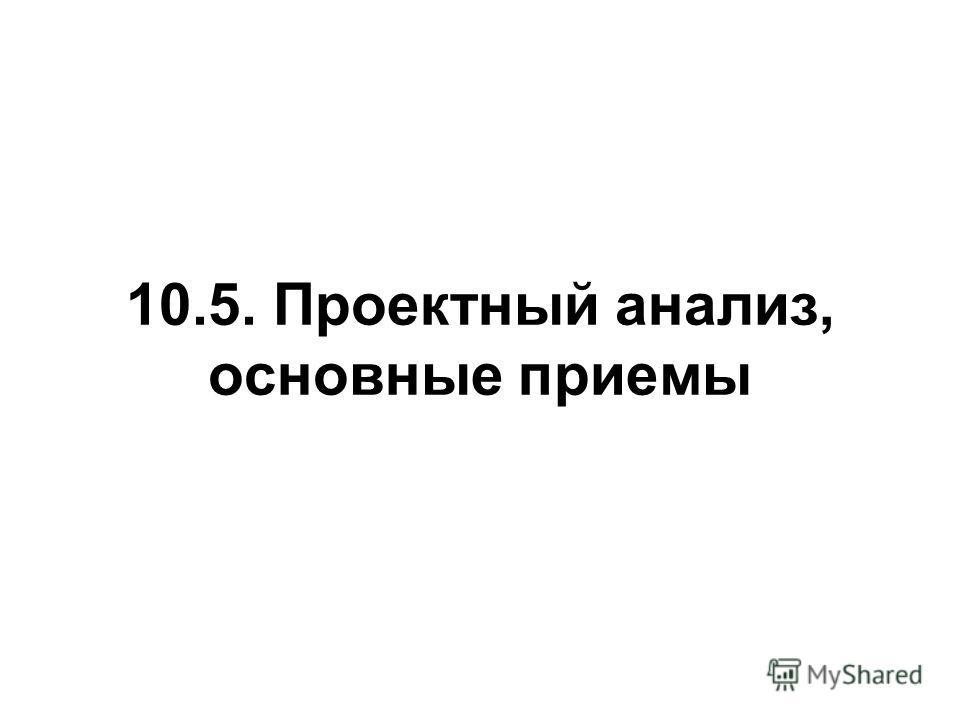 10.5. Проектный анализ, основные приемы