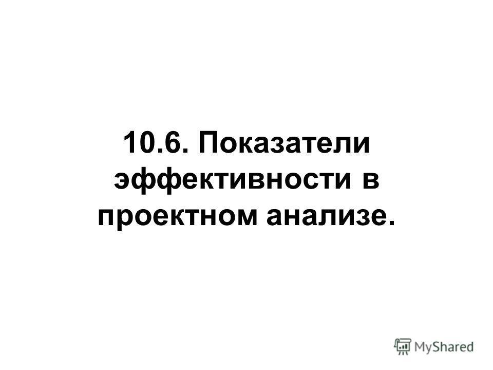 10.6. Показатели эффективности в проектном анализе.