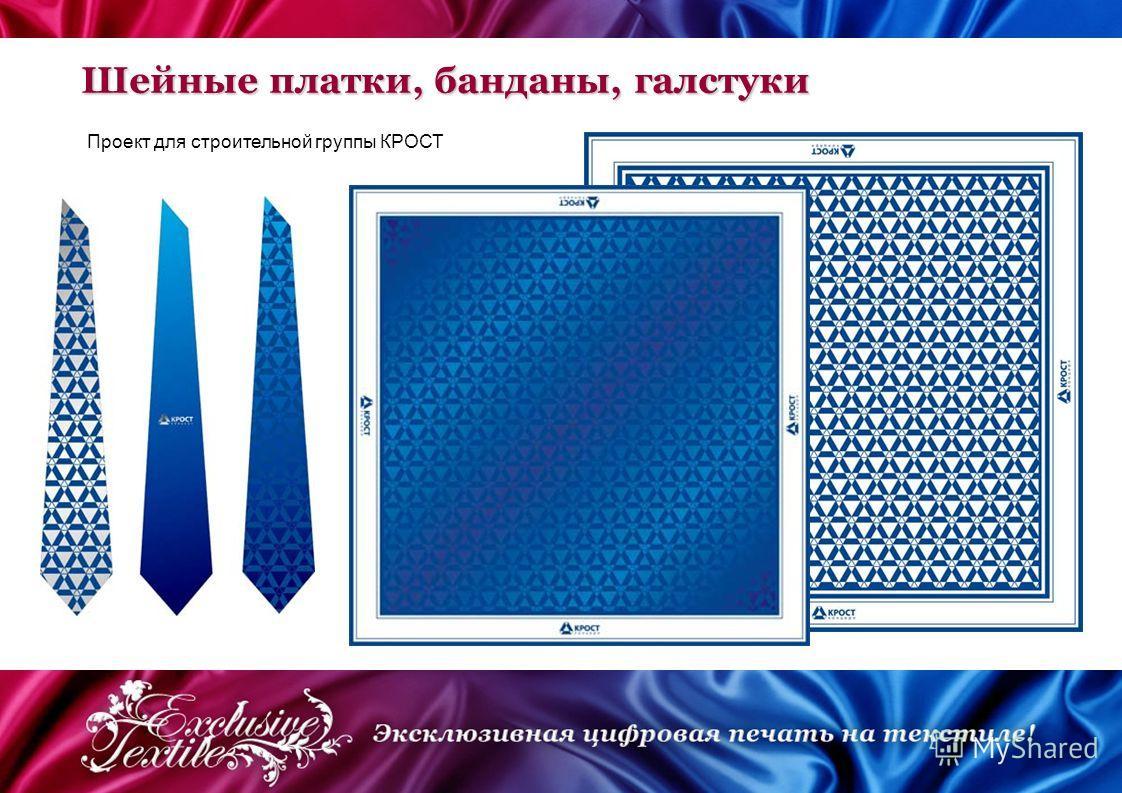Шейные платки, банданы, галстуки Проект для строительной группы КРОСТ
